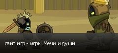 сайт игр - игры Мечи и души
