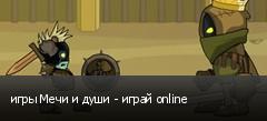игры Мечи и души - играй online