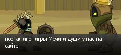 портал игр- игры Мечи и души у нас на сайте