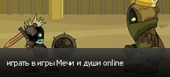 играть в игры Мечи и души online