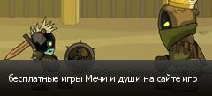 бесплатные игры Мечи и души на сайте игр