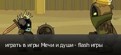 играть в игры Мечи и души - flash игры