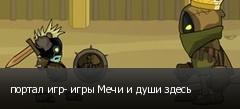 портал игр- игры Мечи и души здесь