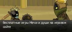 бесплатные игры Мечи и души на игровом сайте