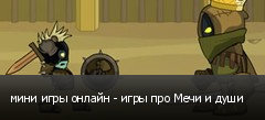мини игры онлайн - игры про Мечи и души