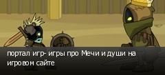 портал игр- игры про Мечи и души на игровом сайте
