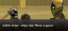 online игры - игры про Мечи и души