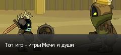 Топ игр - игры Мечи и души