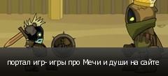 портал игр- игры про Мечи и души на сайте