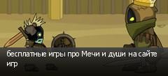 бесплатные игры про Мечи и души на сайте игр