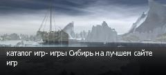 каталог игр- игры Сибирь на лучшем сайте игр