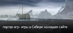 портал игр- игры в Сибири на нашем сайте