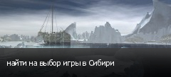 найти на выбор игры в Сибири