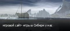 игровой сайт- игры в Сибири у нас