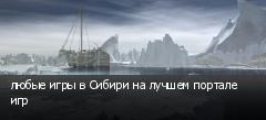 любые игры в Сибири на лучшем портале игр