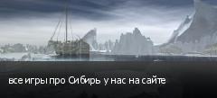 все игры про Сибирь у нас на сайте