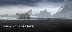 новые игры в Сибири