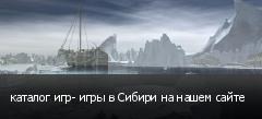каталог игр- игры в Сибири на нашем сайте