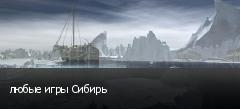 любые игры Сибирь