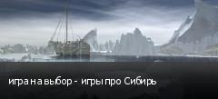 игра на выбор - игры про Сибирь