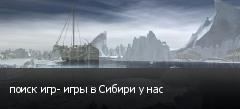 поиск игр- игры в Сибири у нас