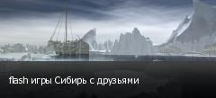 flash игры Сибирь с друзьями