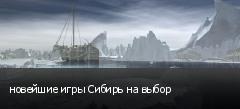новейшие игры Сибирь на выбор