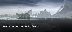 мини игры, игры Сибирь