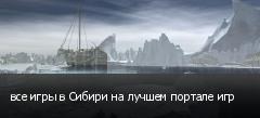 все игры в Сибири на лучшем портале игр