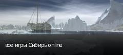 все игры Сибирь online
