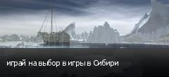 играй на выбор в игры в Сибири
