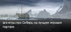 все игры про Сибирь на лучшем игровом портале