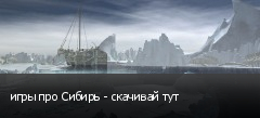 игры про Сибирь - скачивай тут
