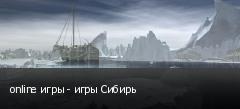 online игры - игры Сибирь