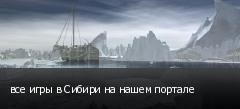 все игры в Сибири на нашем портале