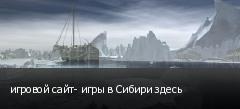 игровой сайт- игры в Сибири здесь