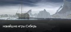 новейшие игры Сибирь