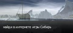 найди в интернете игры Сибирь