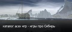 каталог всех игр - игры про Сибирь