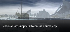 клевые игры про Сибирь на сайте игр