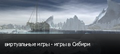 виртуальные игры - игры в Сибири