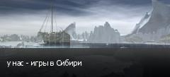 у нас - игры в Сибири