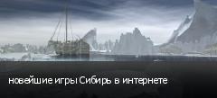 новейшие игры Сибирь в интернете