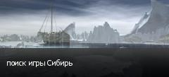 поиск игры Сибирь