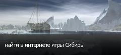 найти в интернете игры Сибирь