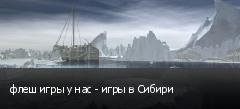флеш игры у нас - игры в Сибири