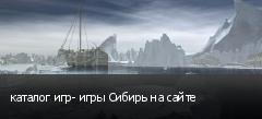 каталог игр- игры Сибирь на сайте