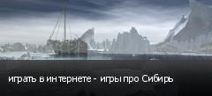 играть в интернете - игры про Сибирь