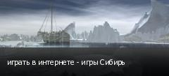 играть в интернете - игры Сибирь