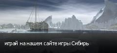 играй на нашем сайте игры Сибирь